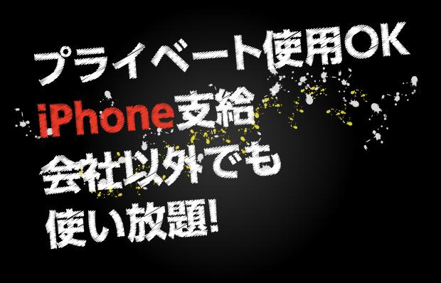 プライベート使用OK iPhone支給 会社以外でも 使い放題!