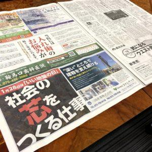 産経新聞R1.11.28全景